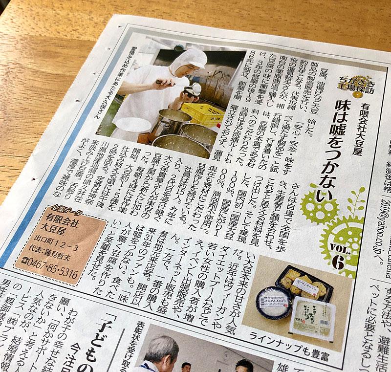 大豆屋さんがタウンニュースに掲載